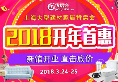2018开年首惠 3.24-25直击底价