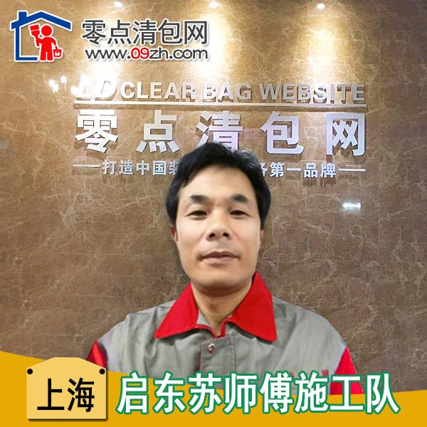 启东苏师傅万博max手机客户端下载