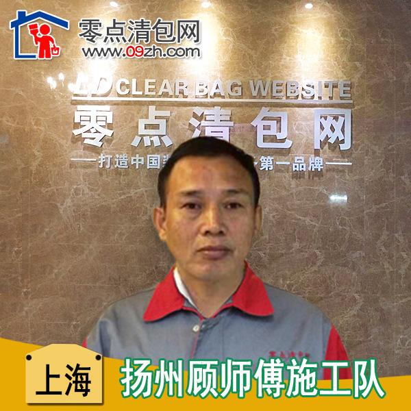 扬州顾师傅万博max手机客户端下载