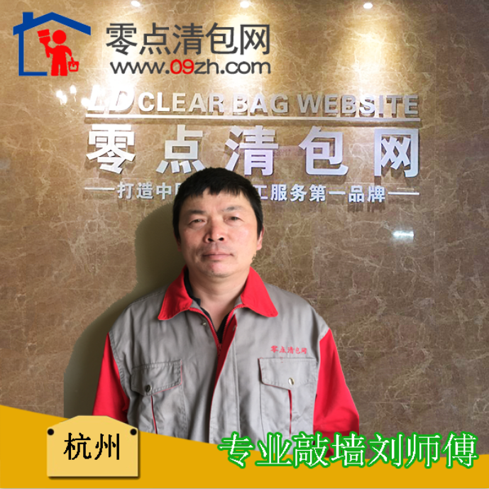 老刘专业敲墙万博max手机客户端下载