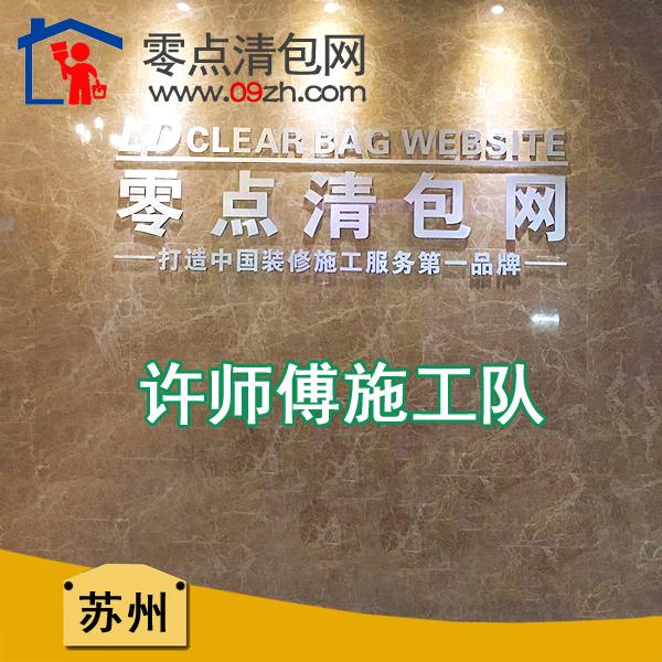 许师傅万博max手机客户端下载精品